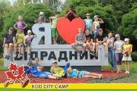 Детский лагерь KOD CITY CAMP (ул. Михаила Донца) Киевская область/Киев