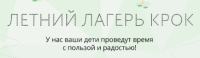 Дитячий табір Крок Одеська область/Одеса