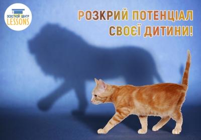 Детский лагерь Лучшая версия тебя! от Lessons (Святошино) Киевская область/Киев