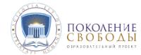 Детский лагерь Поколение свободы Зима 2019 Днепропетровская область/Днепр