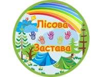 Детский лагерь Лесная застава (Инклюзия) Киевская область/пгт. Дымер