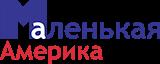 Детский лагерь Маленькая Америка Боярка Дневной Киевская область/Боярка