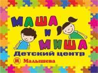 Детский лагерь Маша и Миша на Плехановской (Харьков) Харьковская область/Харьков