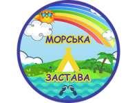 Детский лагерь Морская застава Николаевская область/с. Покровка