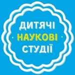 Детский лагерь Детские научные студии (ул. Антоновича) Киевская область/Киев