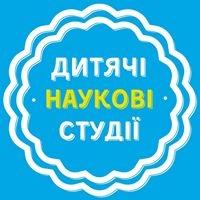 Детский лагерь Детские научные студии (ул. Головко) Киевская область/Киев
