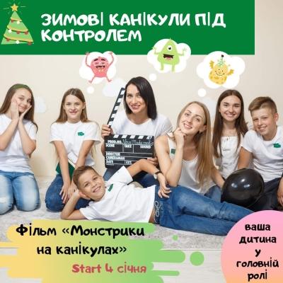 Дитячий табір Media Camp NovaModa Зима 2021 Харківська область/Харків