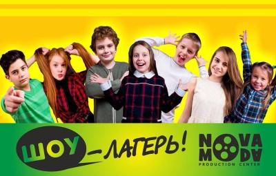 Детский лагерь Nova Moda Зима 2019 Харьковская область/Харьков