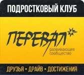 Детский лагерь Перевал: Скаутский лагерь для детей Киевская область/с. Пуховка