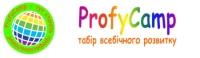 Детский лагерь ProfyCamp - Професійно-навчальна програма «Професіонал» Киевская область/Киев