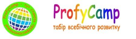 Детский лагерь ProfyCamp - Професійно-навчальна програма «Професіонал» Осень 2017 Киевская область/Киев