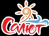 Детский лагерь Салют (Кирилловка)
