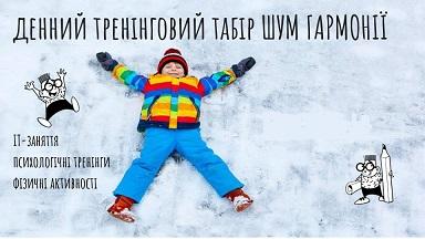заняття про зиму