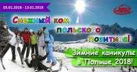 Детский лагерь Edelweiss - Снежный ком польского позитива - зимние каникулы в Польше 2018 Польша/Мурзасихле
