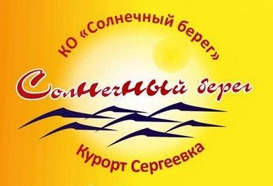 Дитячий табір Art-camp Sunbeach (Сонячний берег) Одеська область/Сергіївка