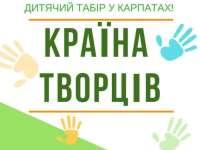 Детский лагерь Страна творцов Карпаты/пгт. Славское (Львовская область)