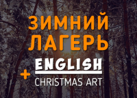 Детский лагерь British Camp STUDY.UA Зимний лагерь English+Art 2019 Киевская область/Ирпень