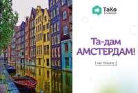 Детский лагерь TaKo и компания в Амстердаме Осень 2018 Нидерланды/Амстердам
