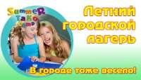 Детский лагерь TaKo - летний городской лагерь в Киеве Киевская область/Киев
