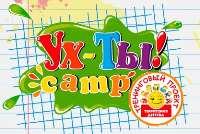 Детский лагерь Ух ты! camp в Турции Осень 2017 Турция/Сиде