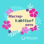 Детский лагерь Летняя программа для детей от Ультрамарин Харьковская область/Харьков