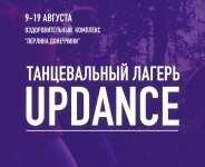Детский лагерь Up Dance Донецкая область/Святогорск